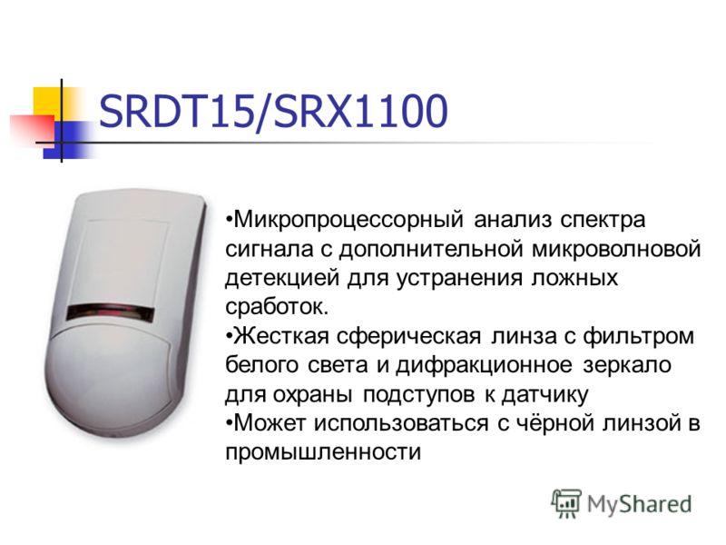 SRDT15/SRX1100 instrukcja... instrukcja... Микропроцессорный анализ спектра сигнала с дополнительной микроволновой детекцией для устранения ложных сработок. Жесткая сферическая линза с фильтром белого света и дифракционное зеркало для охраны подступо