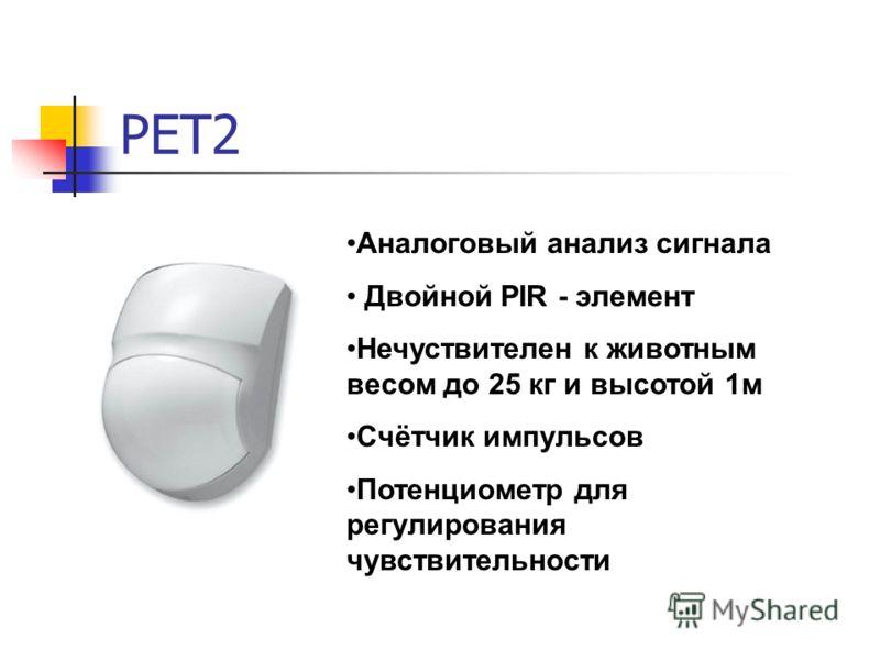 PET2 Аналоговый анализ сигнала Двойной PIR - элемент Нечуствителен к животным весом до 25 кг и высотой 1м Счётчик импульсов Потенциометр для регулирования чувствительности