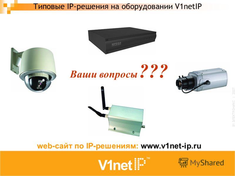 Типовые IP-решения на оборудовании V1netIP Ваши вопросы ??? web-сайт по IP-решениям: www.v1net-ip.ru В1 ЭЛЕКТРОНИКС | 2007