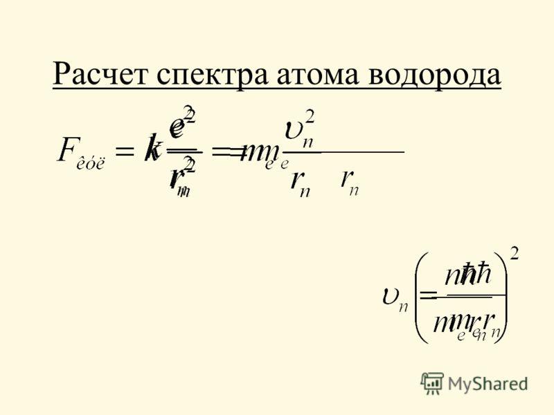 Расчет спектра атома водорода
