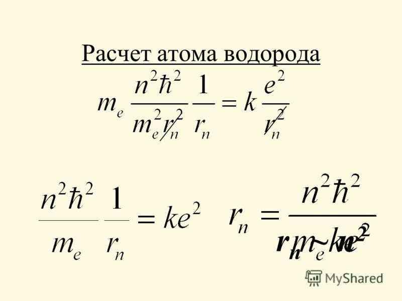 Расчет атома водорода rn ~ n2rn ~ n2