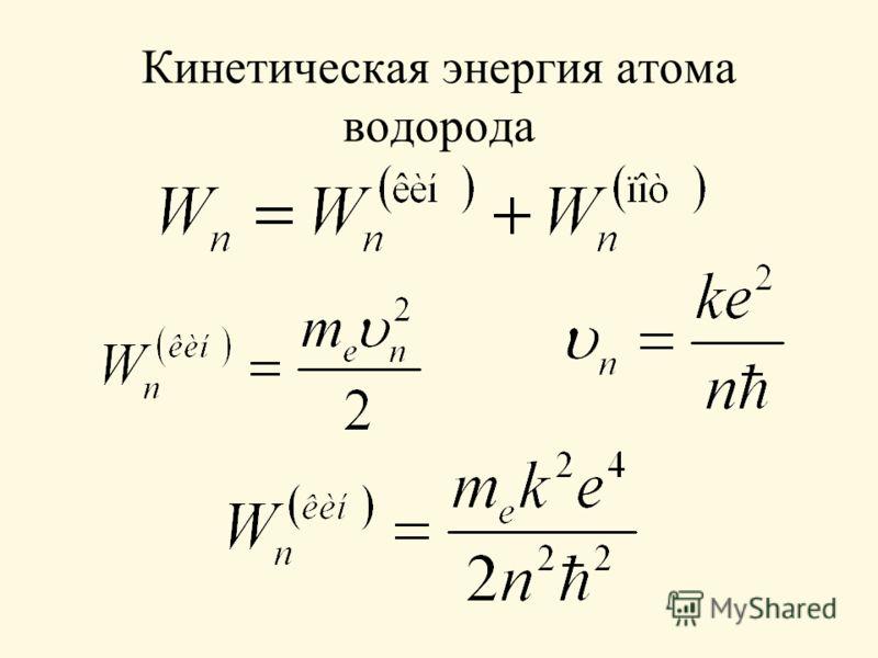 Кинетическая энергия атома водорода