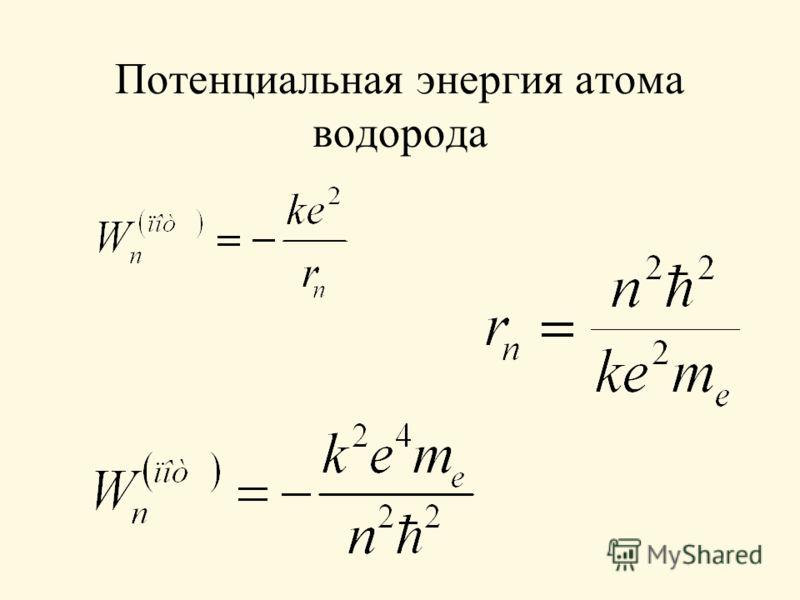 Потенциальная энергия атома водорода