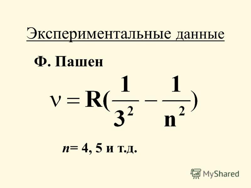Экспериментальные данные Ф. Пашен п= 4, 5 и т.д.