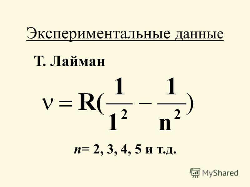 Экспериментальные данные Т. Лайман п= 2, 3, 4, 5 и т.д.