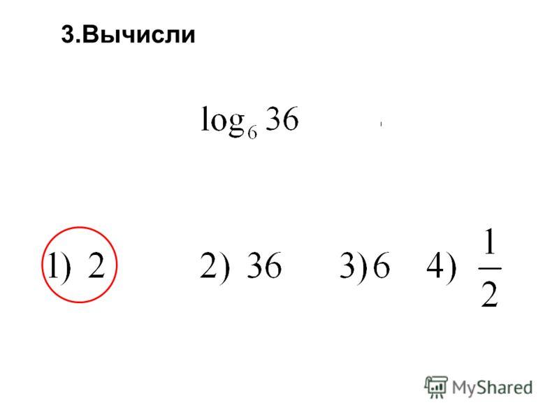 3.Вычисли