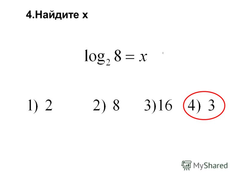 4.Найдите х