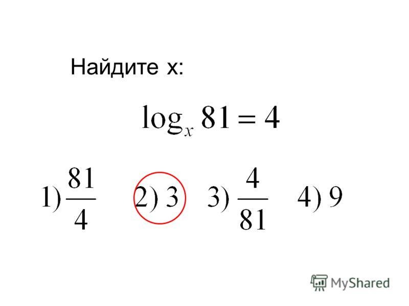 Найдите x:
