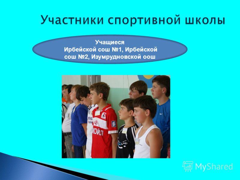 Учащиеся Ирбейской сош 1, Ирбейской сош 2, Изумрудновской оош