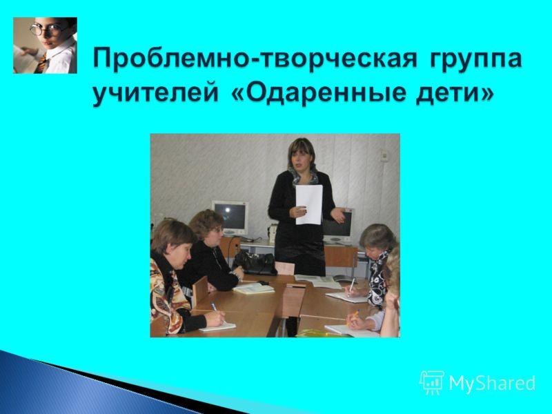 Проблемно-творческая группа учителей «Одаренные дети»