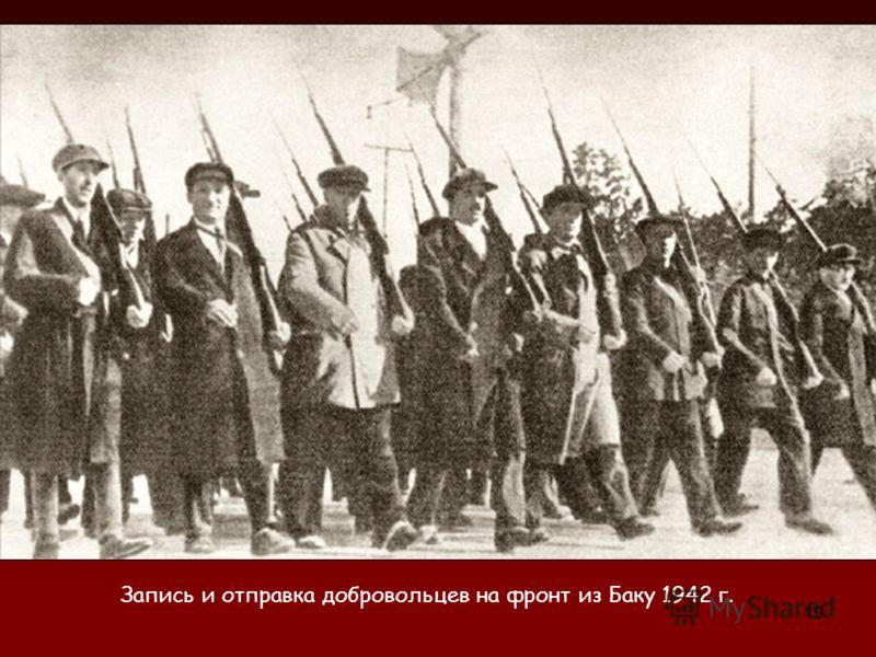 19 Запись и отправка добровольцев на фронт из Баку 1942 г.
