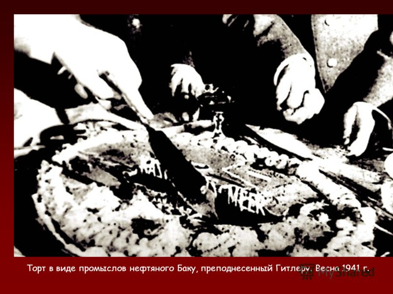 7 Торт в виде промыслов нефтяного Баку, преподнесенный Гитлеру. Весна 1941 г.
