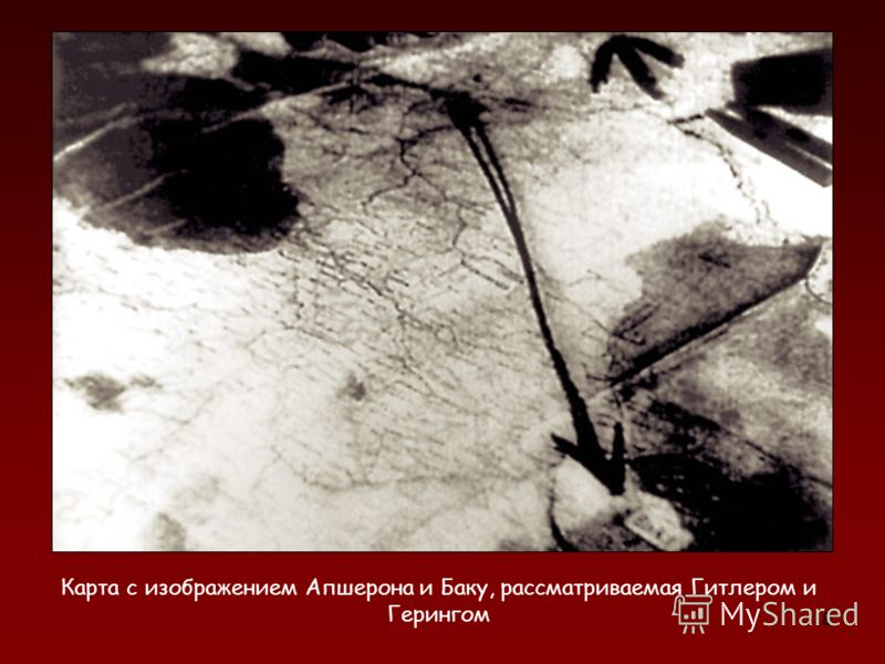 8 Карта с изображением Апшерона и Баку, рассматриваемая Гитлером и Герингом