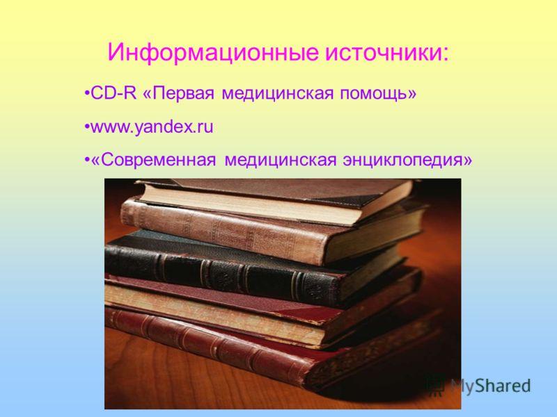 Информационные источники: CD-R «Первая медицинская помощь» www.yandex.ru «Современная медицинская энциклопедия»