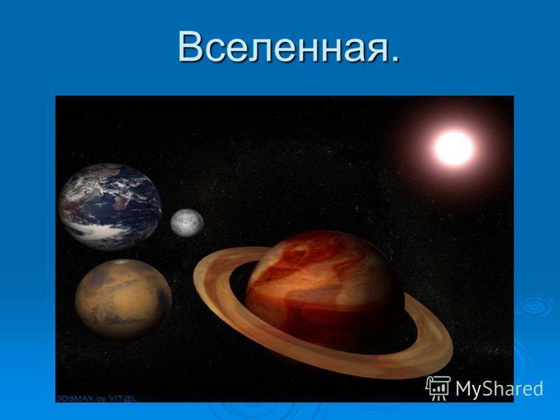 Вселенная.