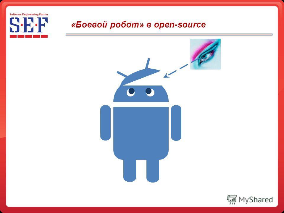 «Боевой робот» в open-source