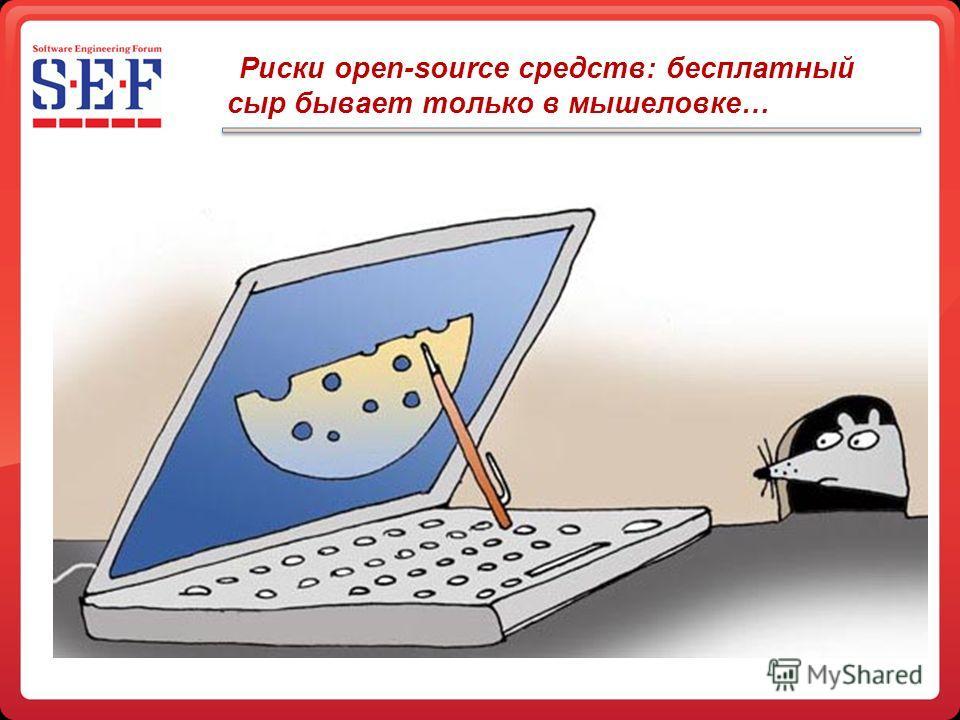 Риски open-source средств: бесплатный сыр бывает только в мышеловке…