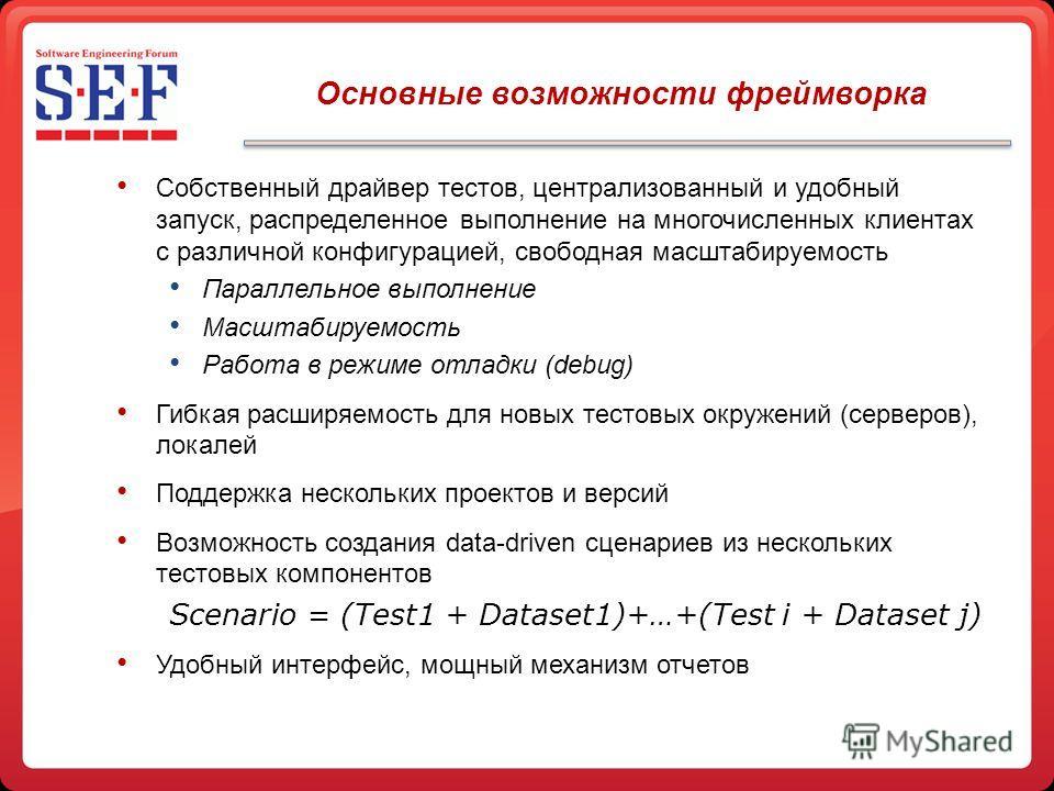 Собственный драйвер тестов, централизованный и удобный запуск, распределенное выполнение на многочисленных клиентах с различной конфигурацией, свободная масштабируемость Параллельное выполнение Масштабируемость Работа в режиме отладки (debug) Гибкая