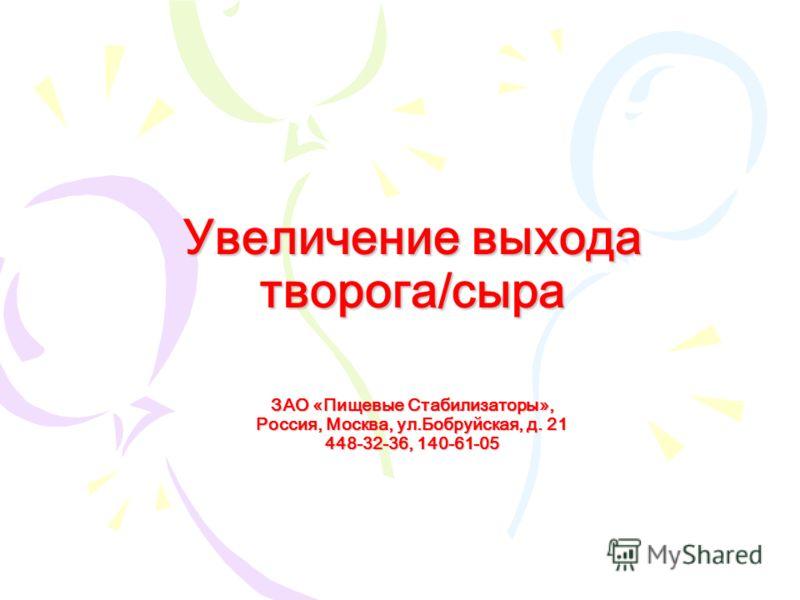 Увеличение выхода творога/сыра ЗАО «Пищевые Стабилизаторы», Россия, Москва, ул.Бобруйская, д. 21 448-32-36, 140-61-05