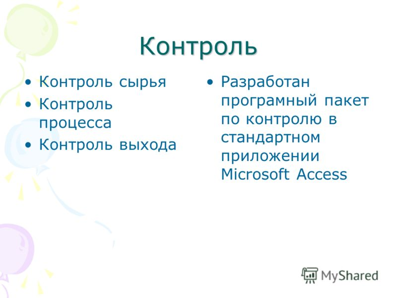 Контроль Контроль сырья Контроль процесса Контроль выхода Разработан програмный пакет по контролю в стандартном приложении Microsoft Access
