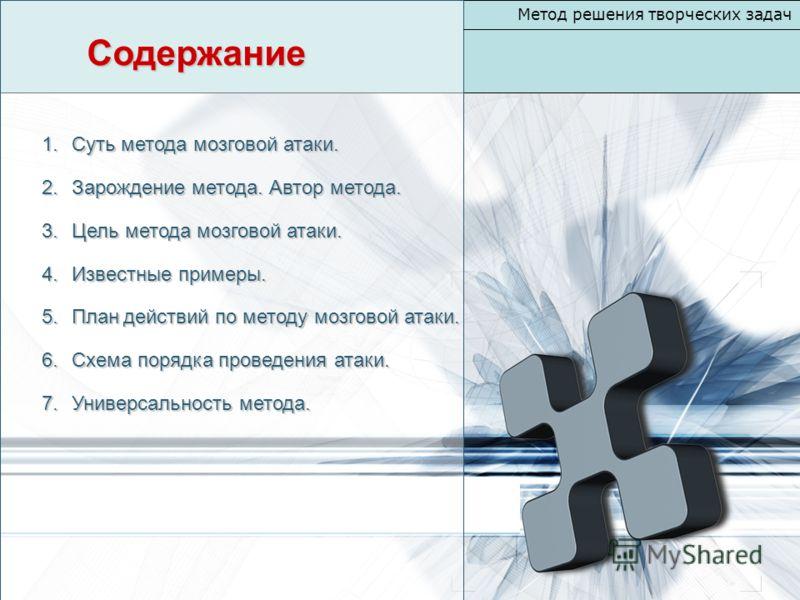 5.План действий по методу