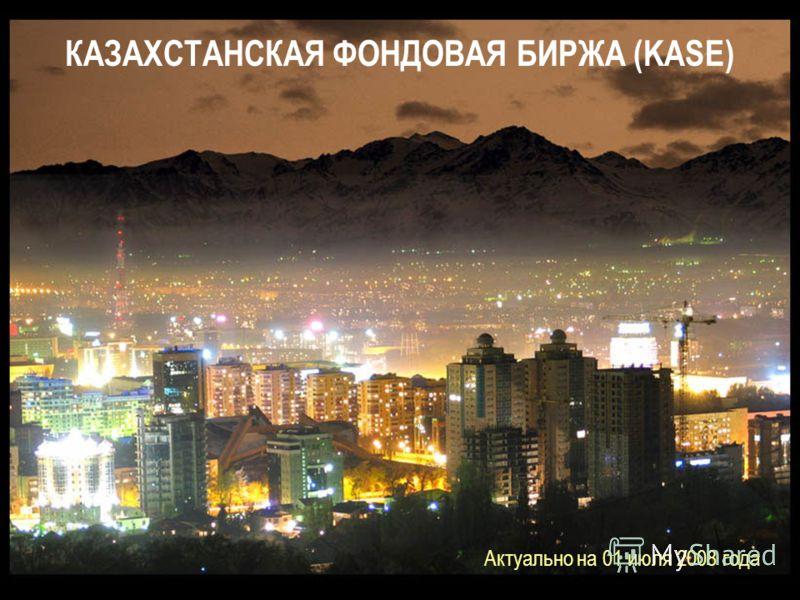 КАЗАХСТАНСКАЯ ФОНДОВАЯ БИРЖА (KASE) Актуально на 01 июля 2008 года