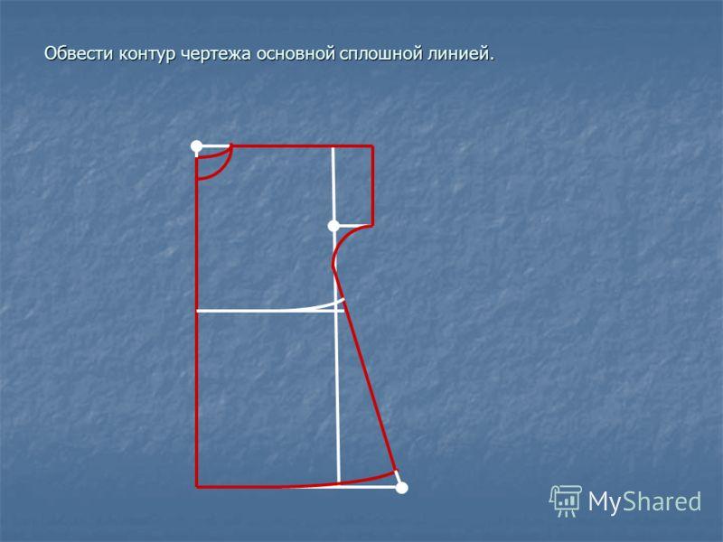 Обвести контур чертежа основной сплошной линией.