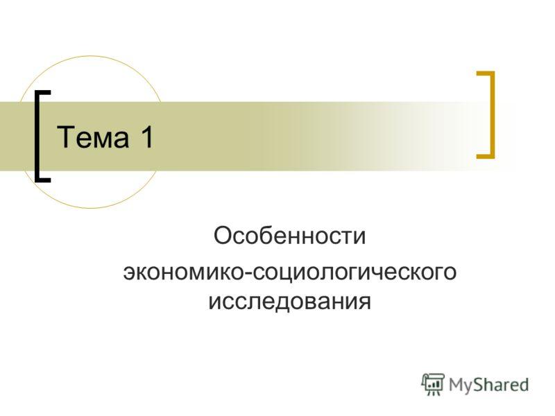 Тема 1 Особенности экономико-социологического исследования