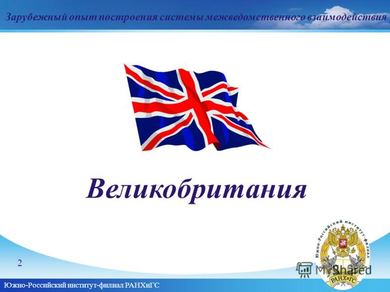 Южно-Российский институт-филиал РАНХиГС Великобритания Зарубежный опыт построения системы межведомственного взаимодействия 2