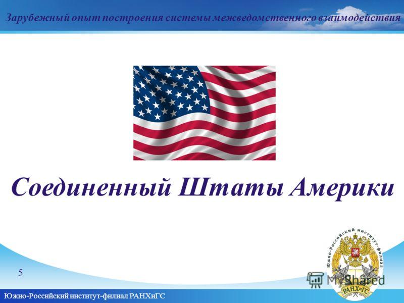 Южно-Российский институт-филиал РАНХиГС Соединенный Штаты Америки Зарубежный опыт построения системы межведомственного взаимодействия 5