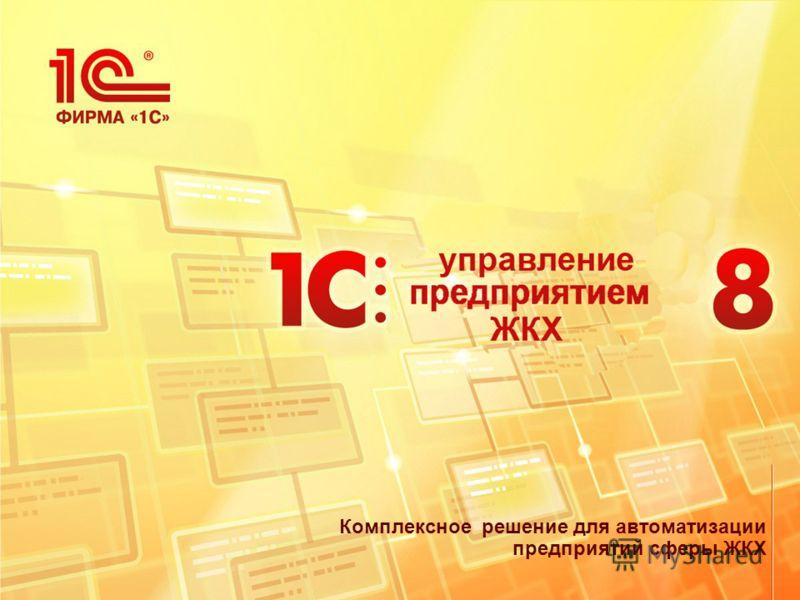 Комплексное решение для автоматизации предприятий сферы ЖКХ