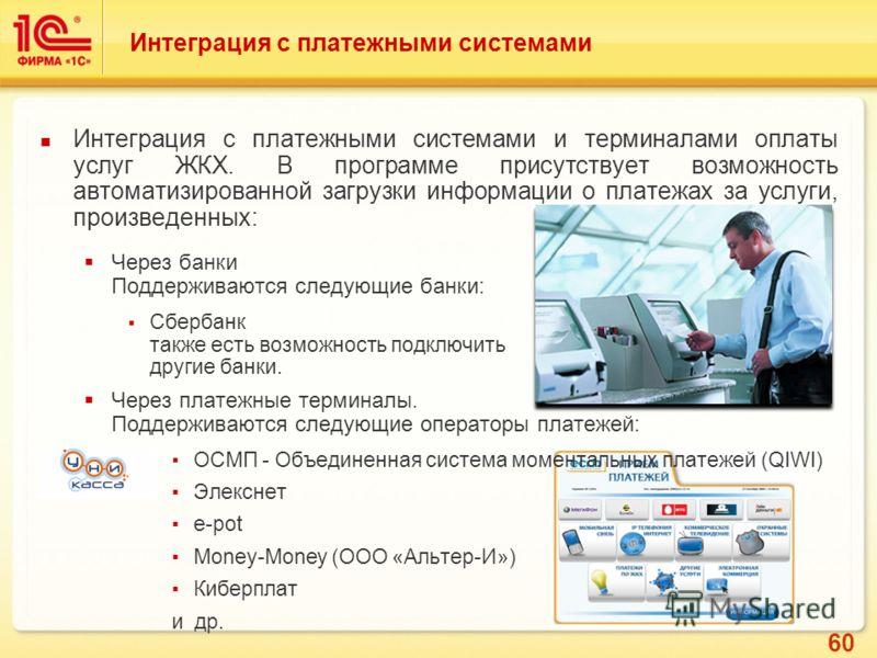 60 Интеграция с платежными системами Интеграция с платежными системами и терминалами оплаты услуг ЖКХ. В программе присутствует возможность автоматизированной загрузки информации о платежах за услуги, произведенных: Через банки Поддерживаются следующ