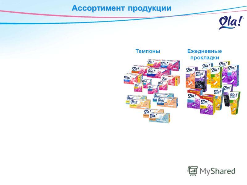 Тампоны Ассортимент продукции Ежедневные прокладки