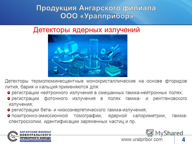 www.rosatom.ru 4 www.uralpribor.com Детекторы ядерных излучений Детекторы термолюминесцентные монокристаллические на основе фторидов лития, бария и кальция применяются для: регистрации нейтронного излучения в смешанных гамма-нейтронных полях; регистр