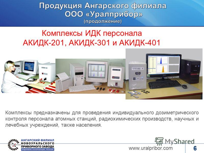 www.rosatom.ru 6 www.uralpribor.com Комплексы предназначены для проведения индивидуального дозиметрического контроля персонала атомных станций, радиохимических производств, научных и лечебных учреждений, также населения. Комплексы ИДК персонала АКИДК