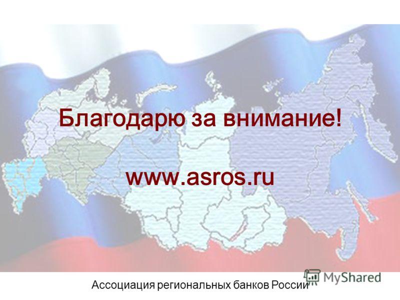 Благодарю за внимание! www.asros.ru Ассоциация региональных банков России