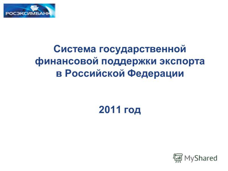 Система государственной финансовой поддержки экспорта в Российской Федерации 2011 год