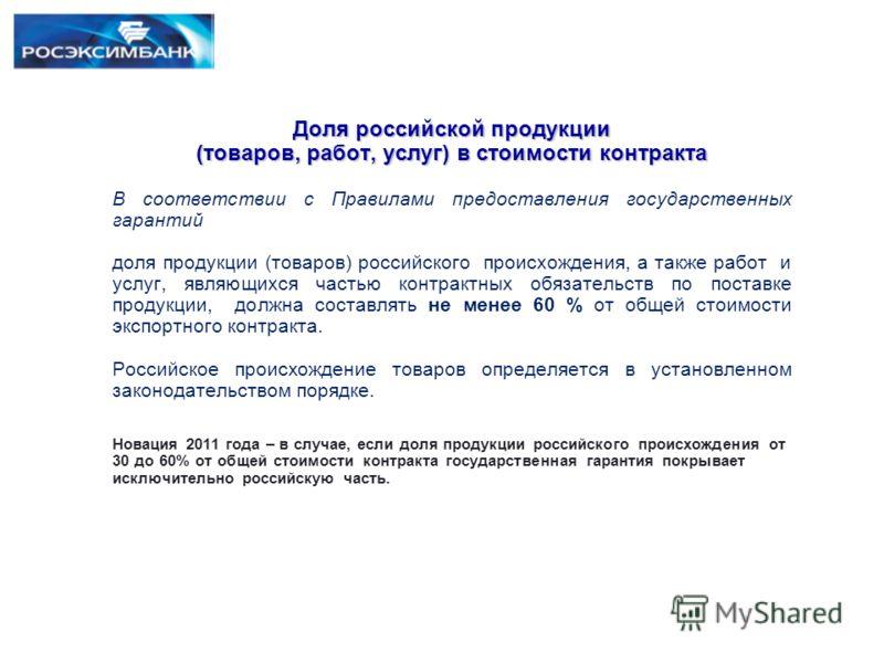 Доля российской продукции (товаров, работ, услуг) в стоимости контракта В соответствии с Правилами предоставления государственных гарантий доля продукции (товаров) российского происхождения, а также работ и услуг, являющихся частью контрактных обязат
