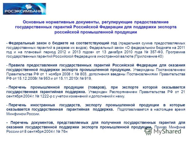 Основные нормативные документы, регулирующие предоставление государственных гарантий Российской Федерации для поддержки экспорта российской промышленной продукции - Федеральный закон о бюджете на соответствующий год (предельная сумма предоставляемых