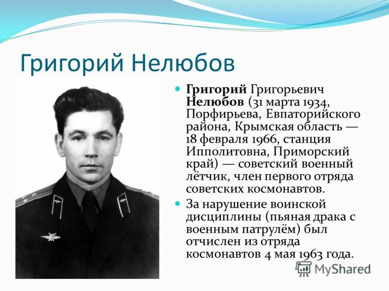 Космонавт Григорий Нелюбов загубленная жизнь изза бокала
