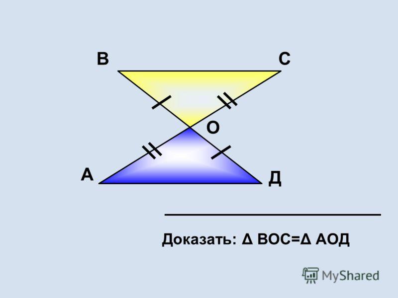 А ВС Д О Доказать: Δ ВОС=Δ АОД