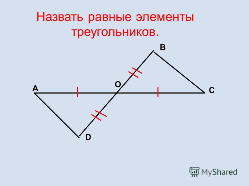 Назвать равные элементы треугольников. A O B C D
