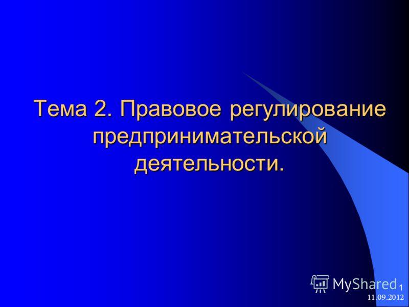 11.09.2012 1 Тема 2. Правовое регулирование предпринимательской деятельности.