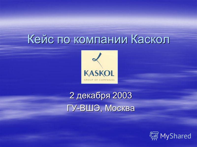 Кейс по компании Каскол 2 декабря 2003 ГУ-ВШЭ, Москва