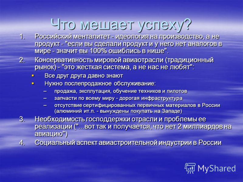 Что мешает успеху? 1.Российский менталитет - идеология на производство, а не продукт -