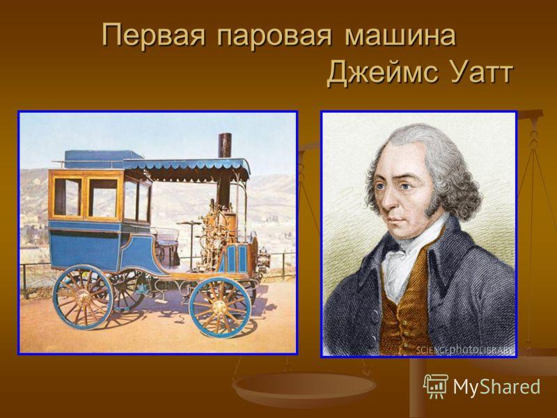 Первая паровая машина Джеймс Уатт