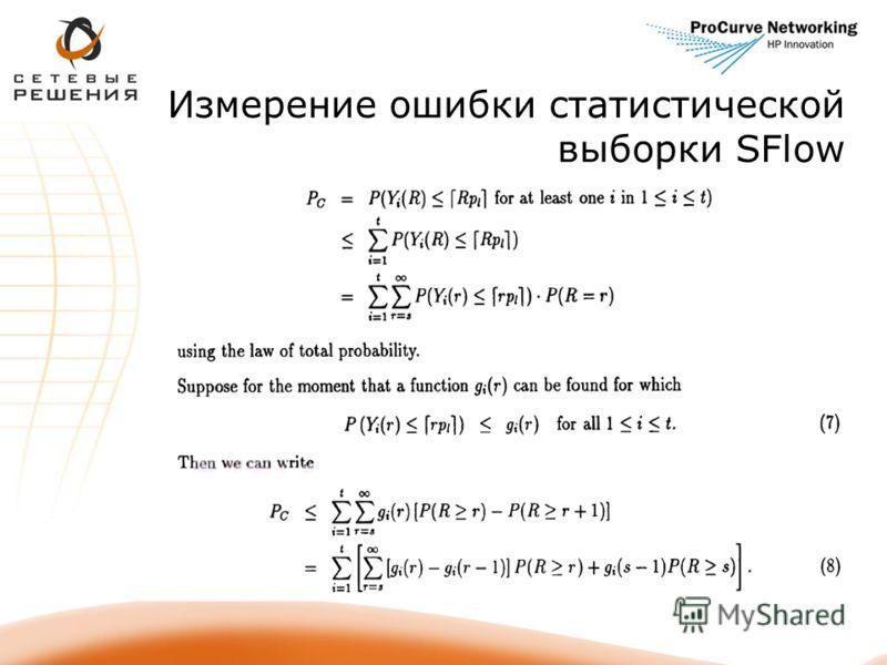 Измерение ошибки статистической выборки SFlow