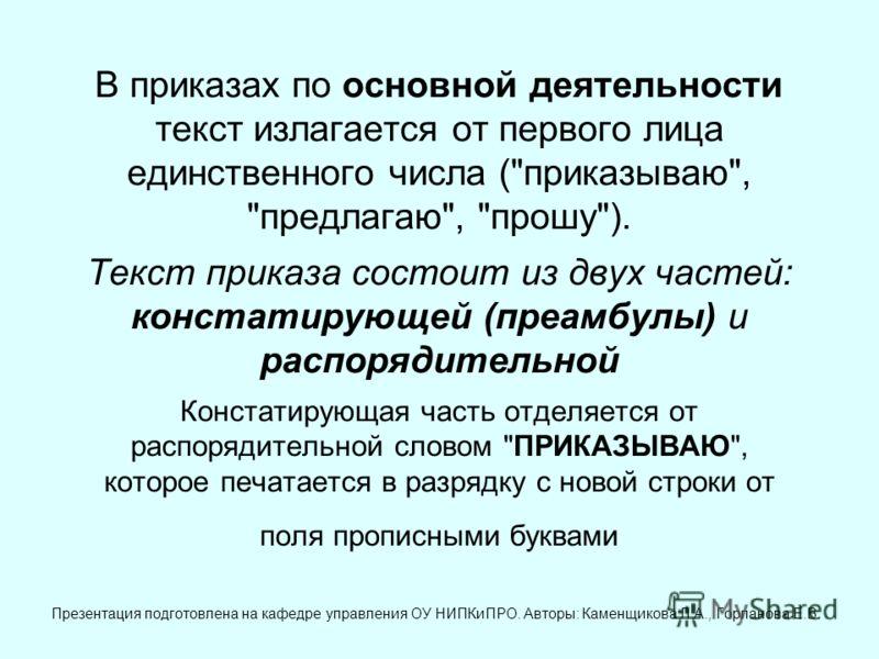 В приказах по основной деятельности текст излагается от первого лица единственного числа (