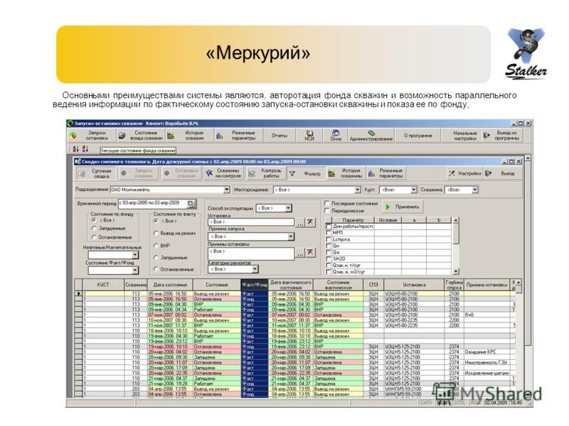 «Меркурий» Основными преимуществами системы являются, авторотация фонда скважин и возможность параллельного ведения информации по фактическому состоянию запуска-остановки скважины и показа ее по фонду,