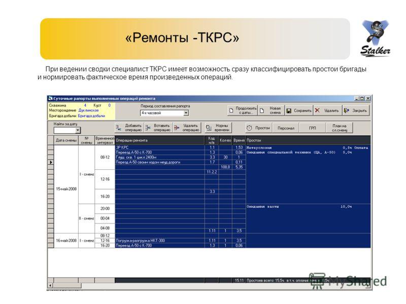 «Ремонты -ТКРС» При ведении сводки специалист ТКРС имеет возможность сразу классифицировать простои бригады и нормировать фактическое время произведенных операций.